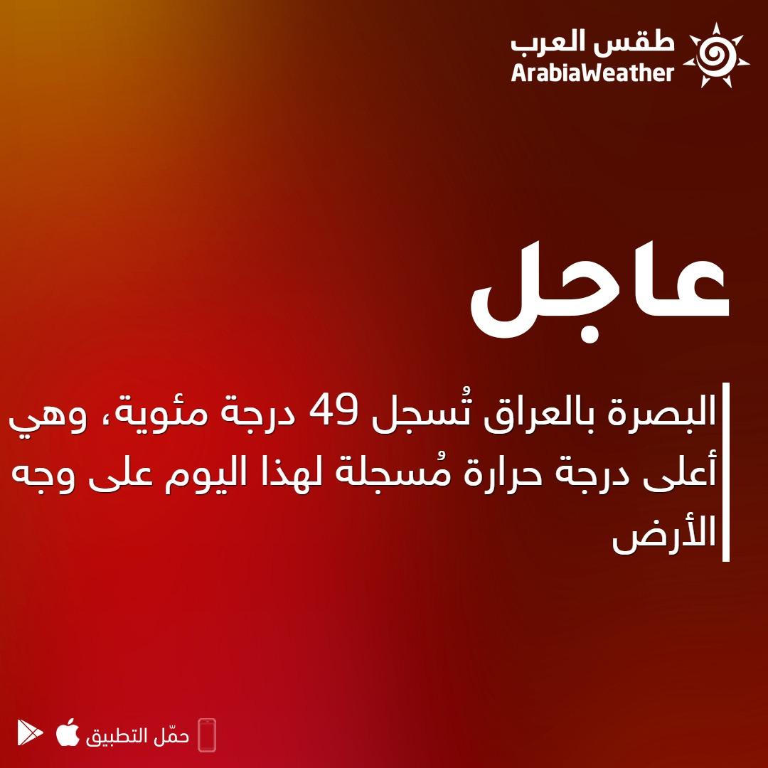 طقس العرب السعودية عاجل مطار الدمام ي سجل ثاني أعلى درجة حرارة مسجلة اليوم على مستوى العالم شاهد التفاصيل الطقس
