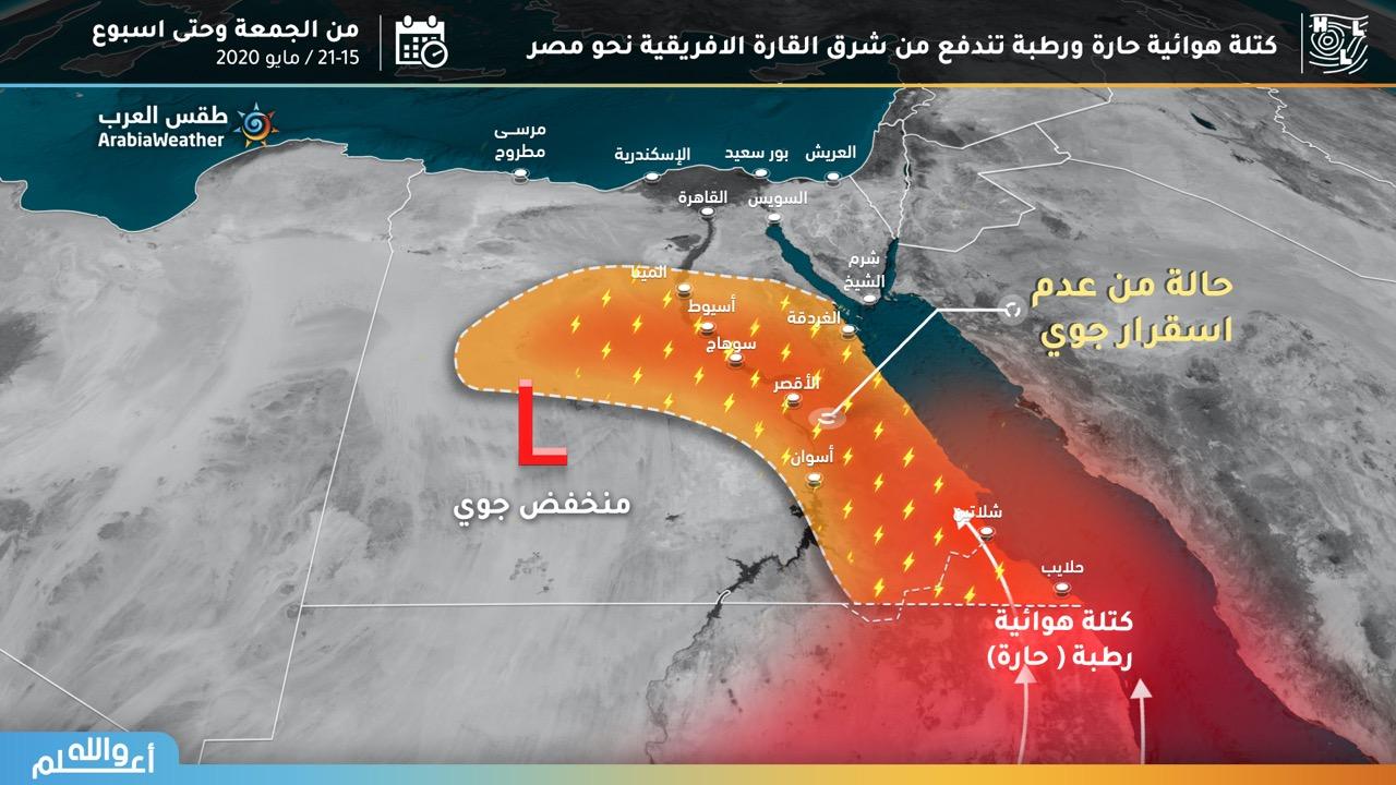 أجواء استوائية قادمة إلى مصر: موجة حر شديد مرفقة مع فرص هطول أمطار رعدية!   طقس العرب