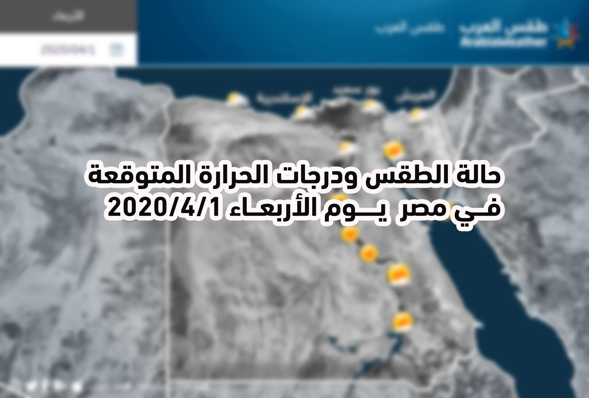 مصر   حالة الطقس ودرجات الحرارة المتوقعة يوم الأربعاء 2020/4/1   طقس العرب