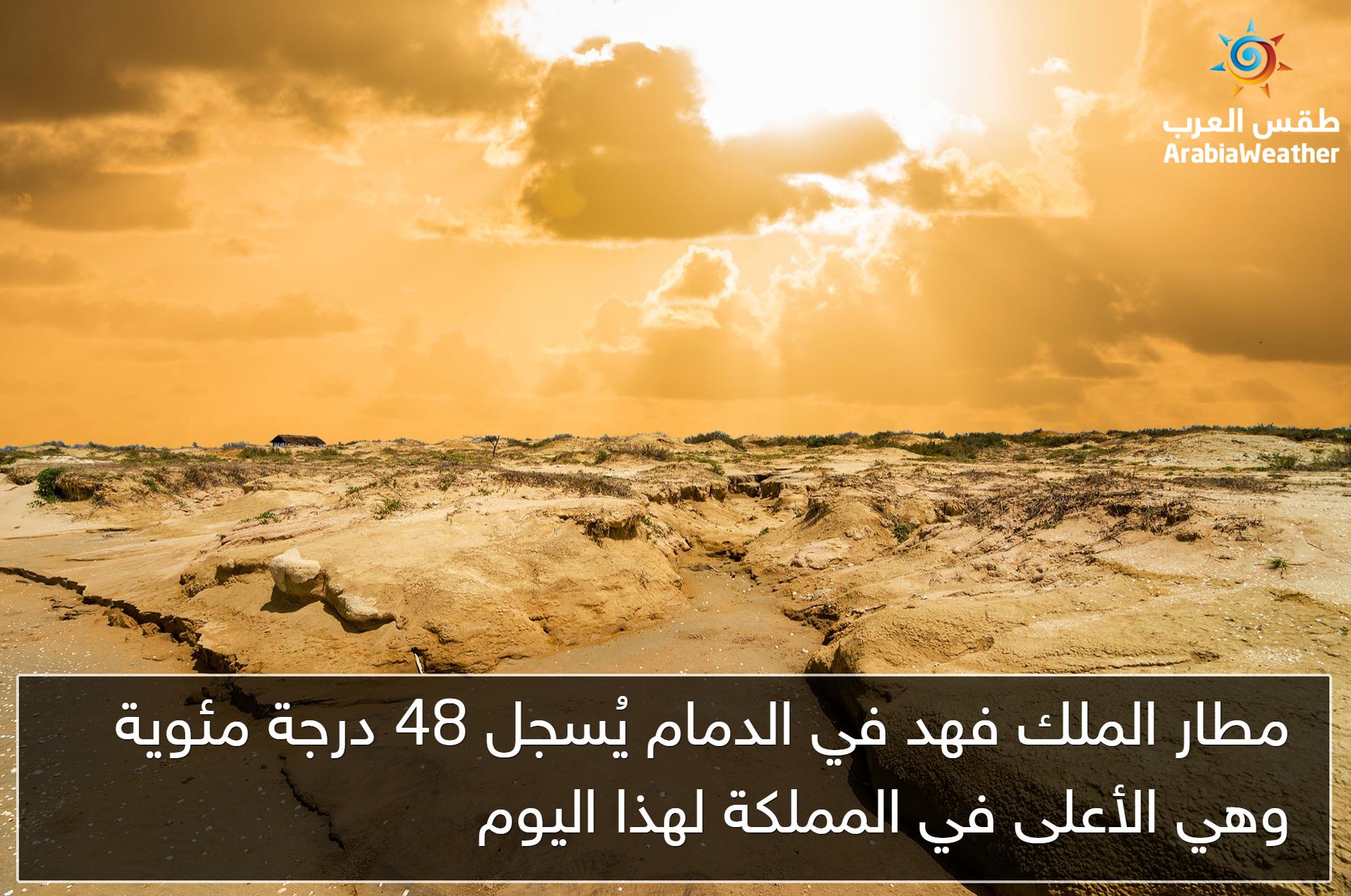 تحديث 2 45 مطار الملك فهد بالدمام ي سجل 48 درجة مئوية الآن وهي الأعلى في المملكة لهذا اليوم طقس العرب