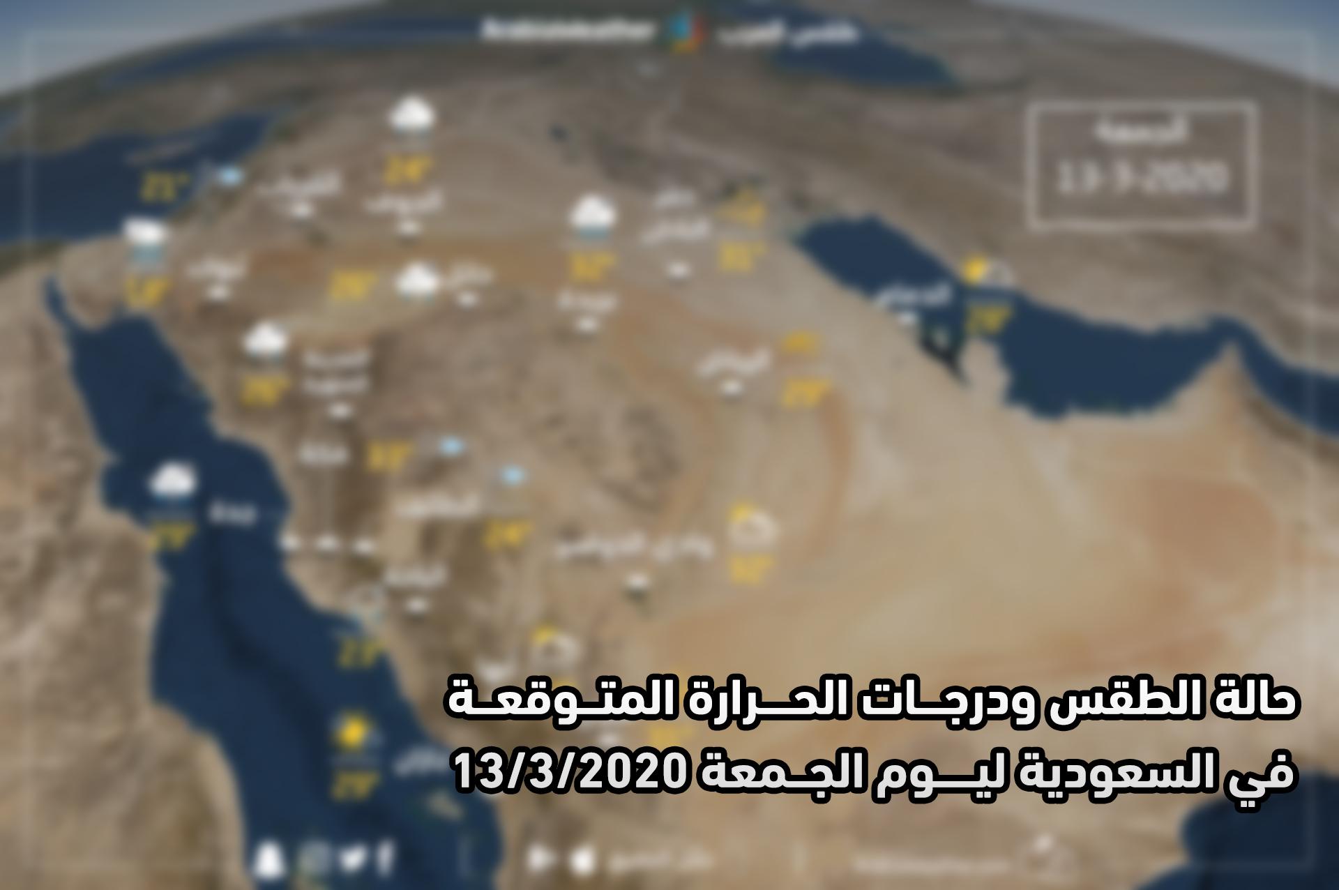 السعودية حالة الطقس ودرجات الحرارة ا المتوقعة يوم الجمعة 2020 3 13 طقس العرب