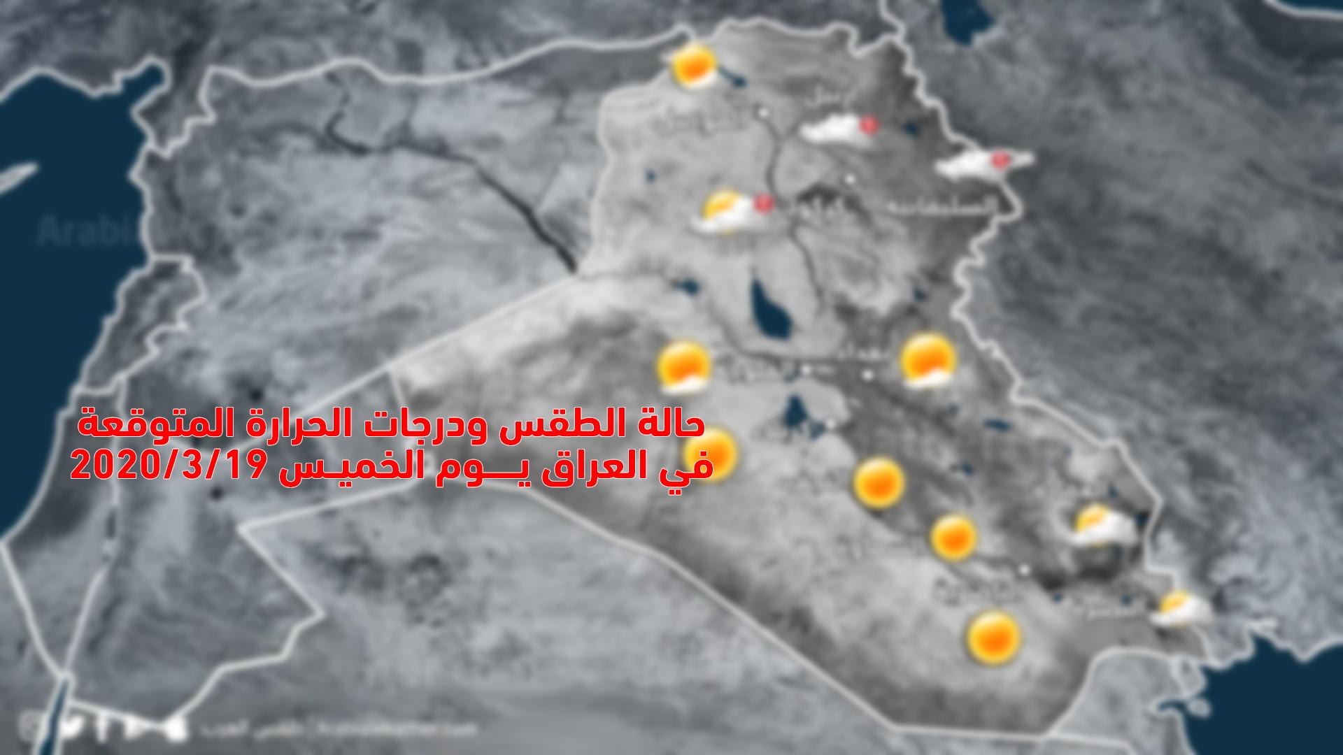 العراق حالة الطقس ودرجات الحرارة المتوقعة يوم الخميس 2020 3 19 طقس العرب طقس العرب