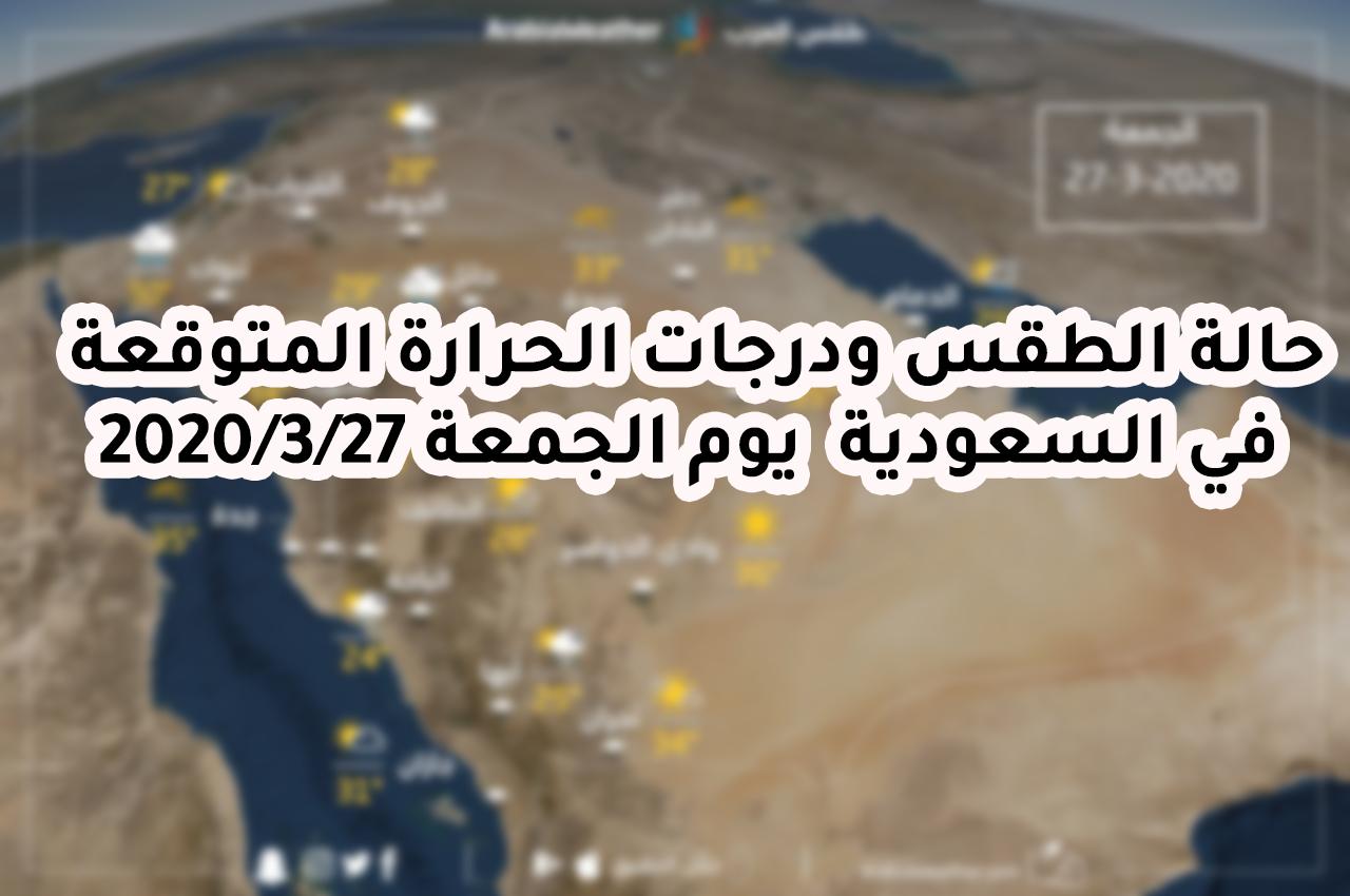 السعودية حالة الطقس ودرجات الحرارة المتوقعة يوم الجمعة 2020 3 27 طقس العرب طقس العرب