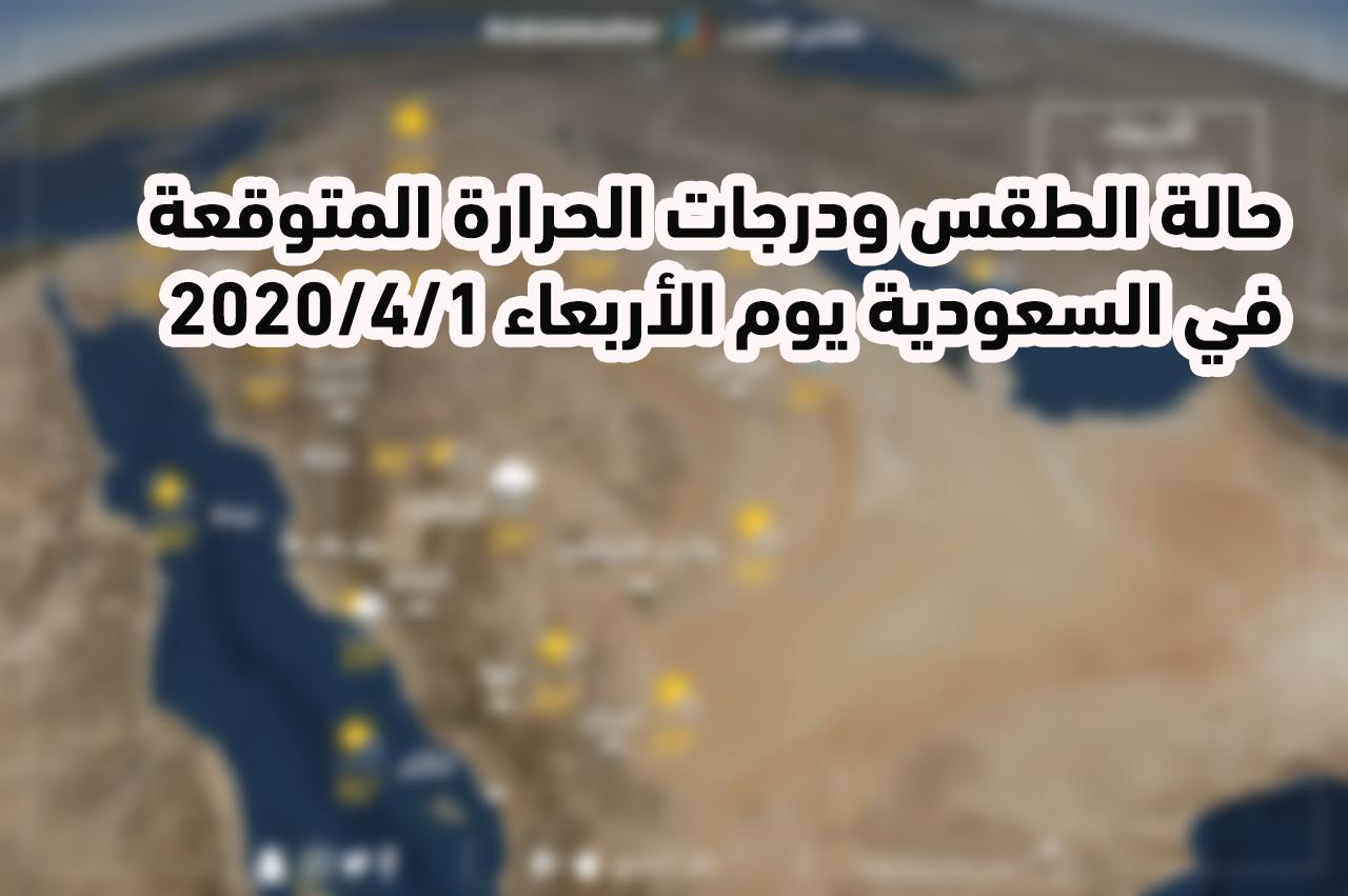 السعودية   حالة الطقس ودرجات الحرارة المتوقعة يوم الأربعاء 2020/4/1   طقس العرب