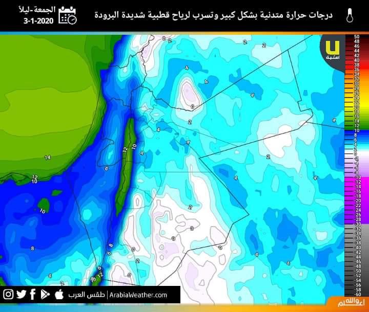 طقس الجمعة-أنخفاض على درجات الحرارة وأجواء باردة في مقدمة منخفض مع تسرب لرياح قطبية ليلاً   طقس العرب