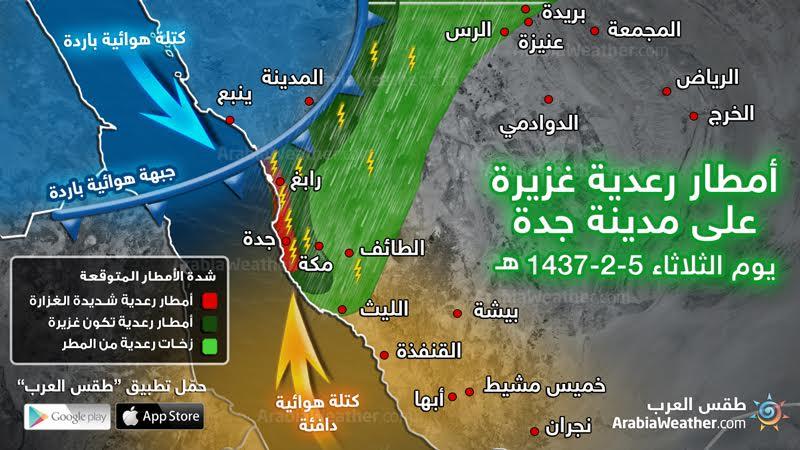 أمطار رعدية غزيرة على مدينة جدة يوم الثلاثاء وتحذيرات مهمة طقس العرب