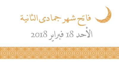 جمعية المبادرة المغربية للعلوم والفكر: بالصور تعذر رؤية هلال جمادى الثانية بالمغرب