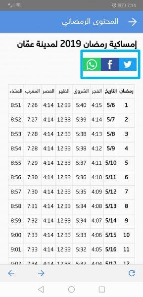 امساكية رمضان - تطبيق طقس العرب