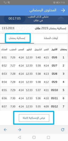 إمساكية رمضان - تطبيق طقس العرب