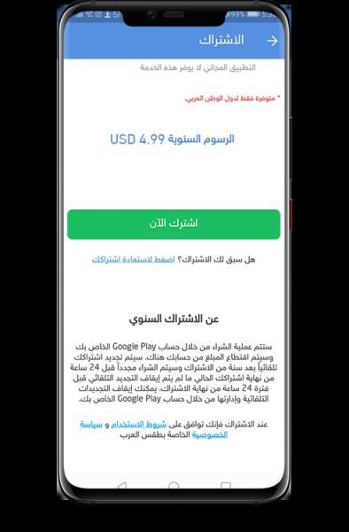 اشترك الآن في تطبيق طقس العرب