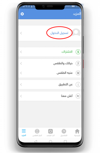 تسجيل الدخول إلى التطبيق