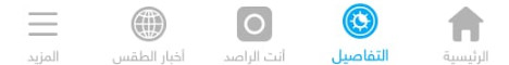 تطبيق طقس العرب