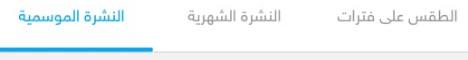 تطبيق طقس العرب 2