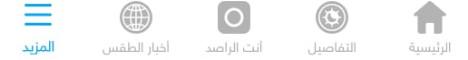 تطبيق طقس العرب 3