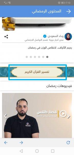 القرآن الكريم - تطبيق طقس العرب