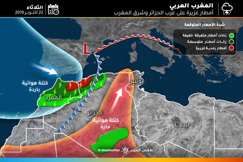 أمطار رعدية غزيرة غلى الجزائر والمغرب