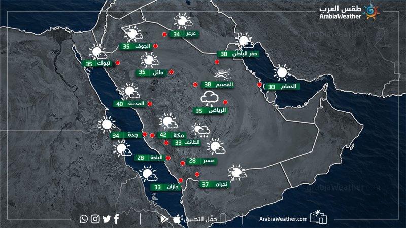 حالة الطقس ودرجات الحرارة في بعض المدن السعودية نهار يوم الأربعاء 1-5-2019