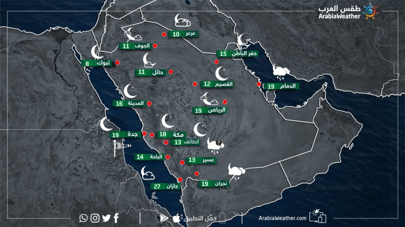 حالة الطقس ودرجات الحرارة في بعض المدن السعودية ليلة يوم الثلاثاء 2-4-2019
