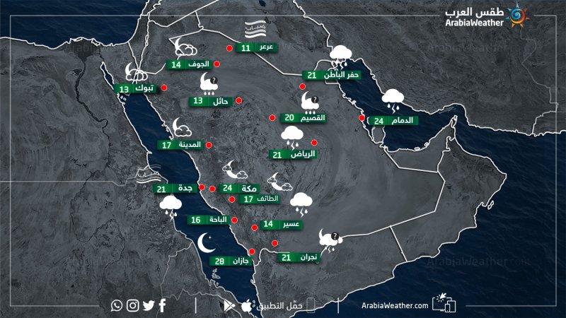 حالة الطقس ودرجات الحرارة في بعض المدن السعودية ليلة يوم الجمعة5-4-2019