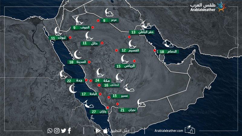 حالة الطقس ودرجات الحرارة في بعض المدن السعودية ليلة يوم الخميس 28-3-2019