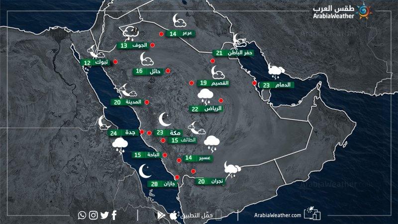 حالة الطقس ودرجات الحرارة في بعض المدن السعودية ليلة يوم الخميس 4-4-2019