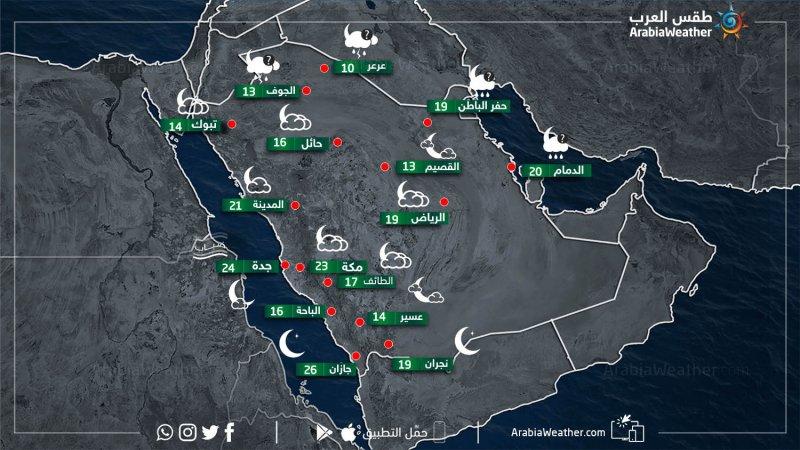 حالة الطقس ودرجات الحرارة في بعض المدن السعودية ليلةيوم السبت 23-3-2019