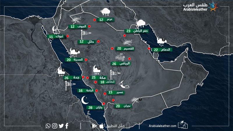 حالة الطقس ودرجات الحرارة في بعض المدن السعودية مساء يوم الأحد 24-3-2019