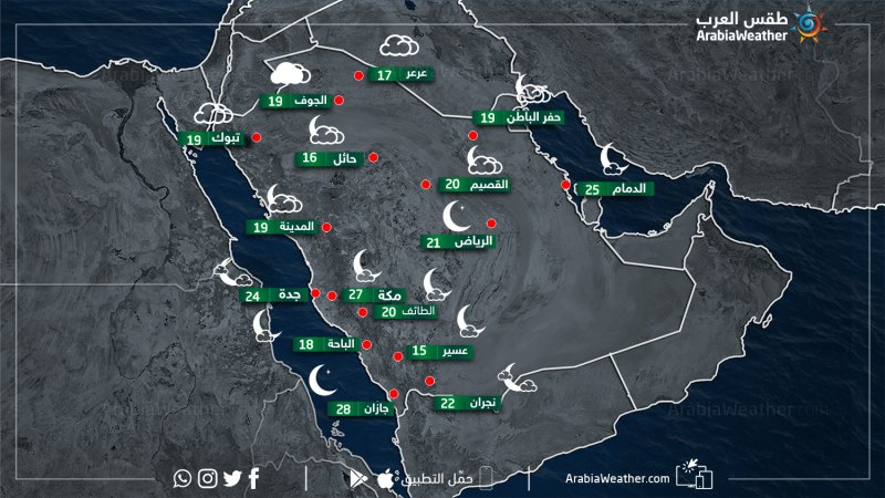 حالة الطقس ودرجات الحرارة في بعض المدن السعودية ليلة يوم السبت 6-4-2019