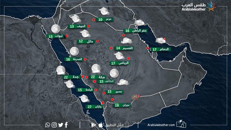 حالة الطقس ودرجات الحرارة في بعض المدن السعودية مساءيوم الخميس 21-3-2019