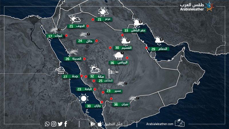 حالة الطقس ودرجات الحرارة في بعض المدن السعودية نهار يوم الأحد 31-3-2019