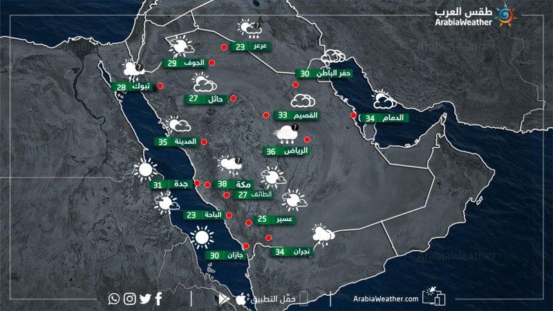 حالة الطقس ودرجات الحرارة في بعض المدن السعودية نهار يوم الأحد 7-4-2019