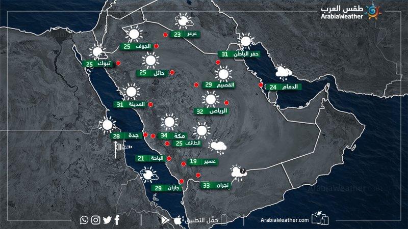 حالة الطقس ودرجات الحرارة في بعض المدن السعودية نهار يوم الأربعاء 3-4-2019
