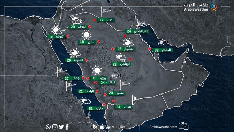 حالة الطقس ودرجات الحرارة في بعض المدن السعودية نهار يوم الإثنين 1-4-2019