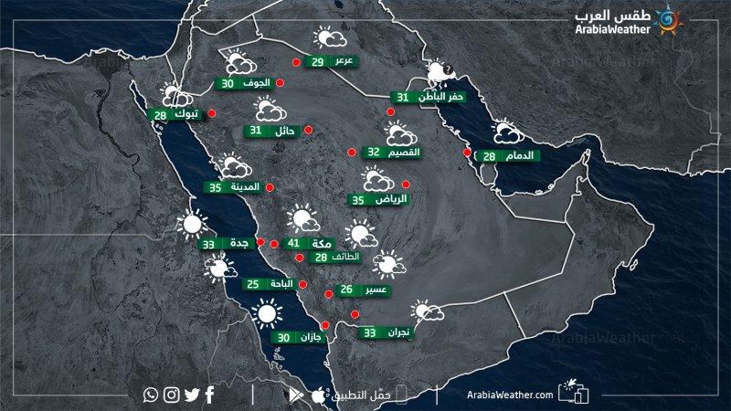 حالة الطقس ودرجات الحرارة في بعض المدن السعودية نهار يوم الإثنين 8-4-2019