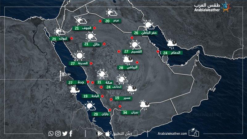 حالة الطقس ودرجات الحرارة في بعض المدن السعودية نهار يوم الثلاثاء 2-4-2019