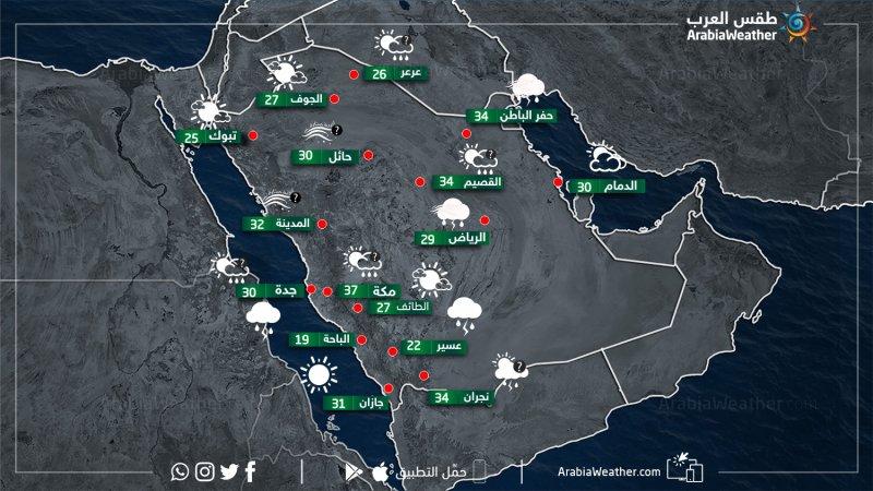حالة الطقس ودرجات الحرارة في بعض المدن السعودية نهار يوم الجمعة 5-4-2019