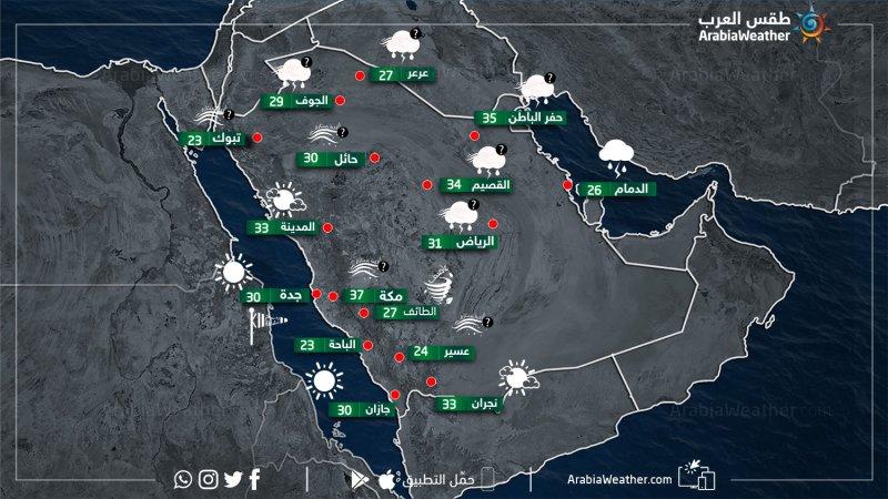 حالة الطقس ودرجات الحرارة في بعض المدن السعودية نهار يوم السبت 30-3-2019