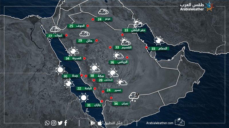 حالة الطقس ودرجات الحرارة في بعض المدن السعودية نهار يوم السبت 6-4-2019