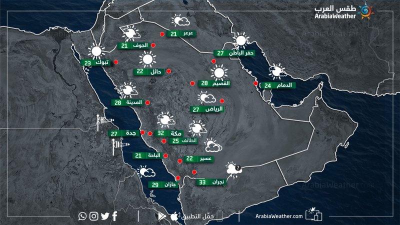 حالة الطقس ودرجات الحرارة في بعض المدن السعودية نهاريوم الأربعاء 27-3-2019