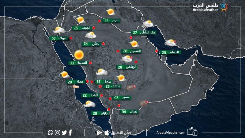 حالة الطقس ودرجات الحرارة في بعض المدن السعودية نهاريوم الخميس 21-3-2019