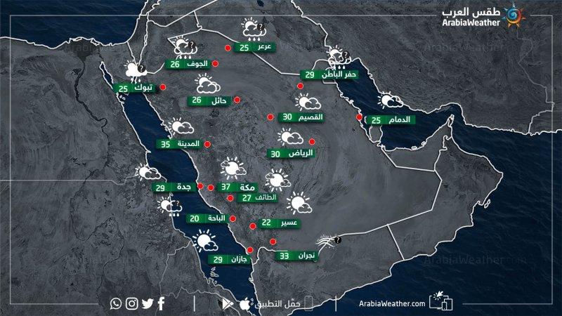 حالة الطقس ودرجات الحرارة في بعض المدن السعودية نهاريوم السبت 23-3-2019