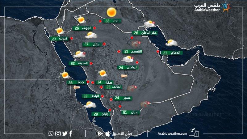 حالة الطقس ودرجات الحرارة في بعض المدن السعودية يوم الأربعاء 20-3-2019
