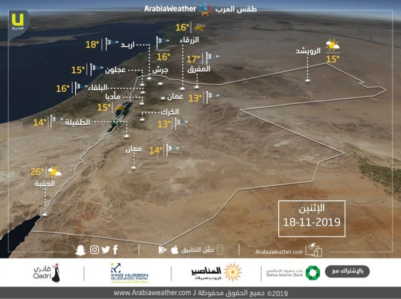 حالة الطقس ودرجات الحرارة في محافظات المملكة يوم الإثنين 18-11-2019
