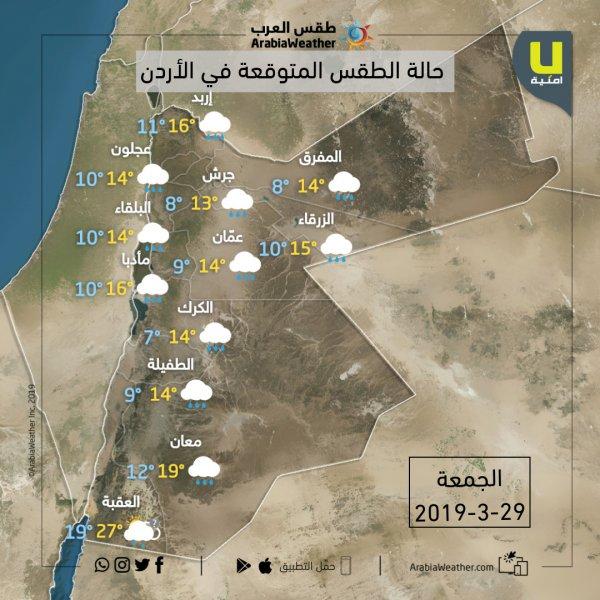 حالة الطقس ودرجات الحرارة في الأردن يوم الجمعة 29-3-2019