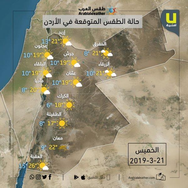 حالة الطقس ودرجات الحرارة في محاقظات المملكة يوم الخميس 20-3-2019