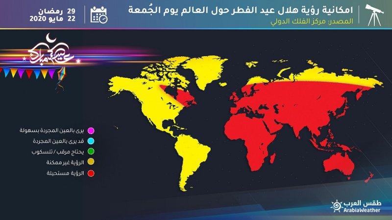 الأردن | معلومات وخرائط توضيحية هامة حول تحري هلال عيد الفطر هذه الليلة  والنتائج المُتوقعة | طقس العرب