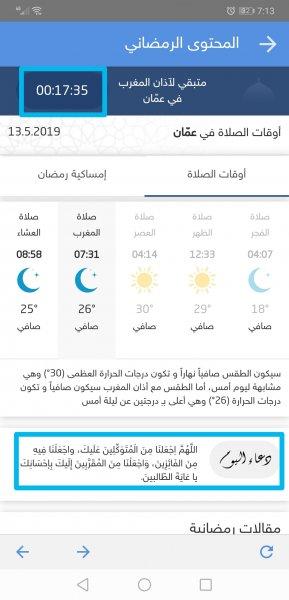 دعاء اليوم - تطبيق طقس العرب