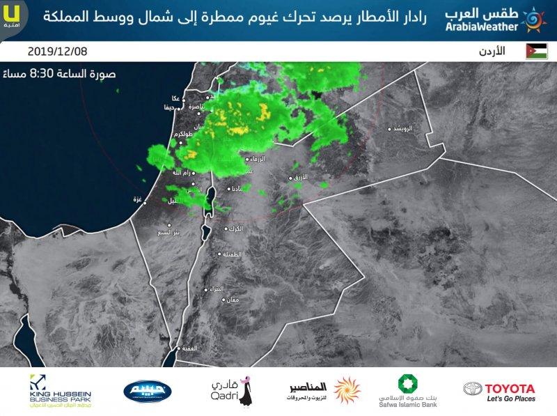 رادار الامطار يرصد تحرك غيوم ممطرة الى شمال ووسط المملكة