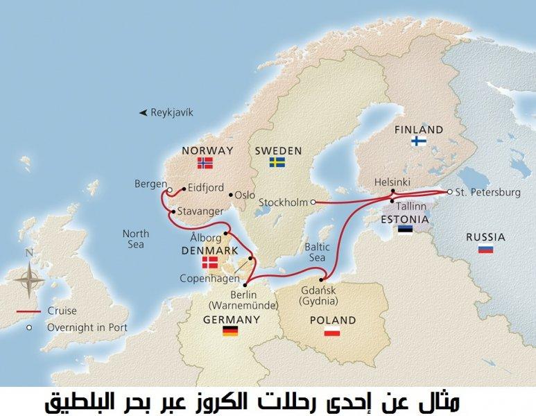 مثال عن إحدى رحلات الكروز عبر بحر البلطيق