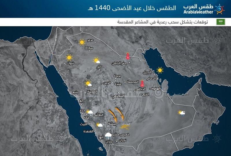 طقس العرب - السعودية وامطار عيد الاضحى